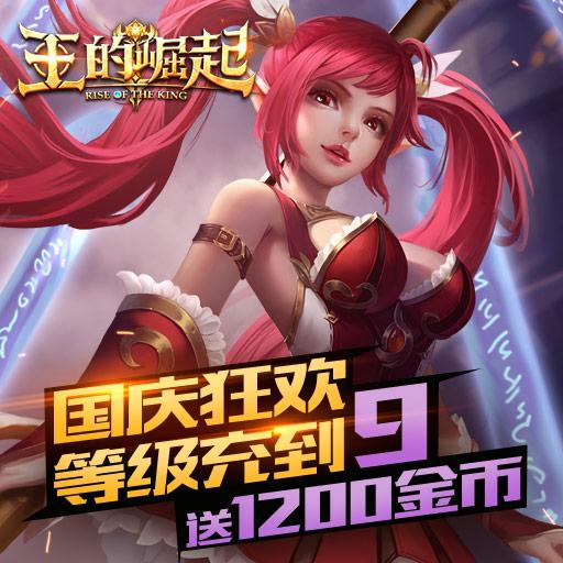 《王的崛起》国庆狂欢冲等级送1200金币