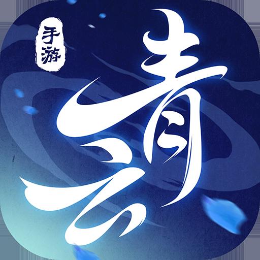 青云诀手游官方版v1.4.6 安卓版