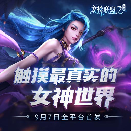 经典IP归来 《女神联盟2》手游9月7日首发