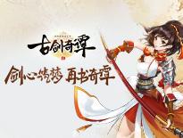 《古剑奇谭二》手游首发视频首曝