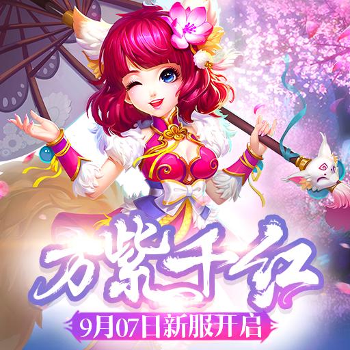 《修仙物语-梦幻情缘》新服9月7日开启