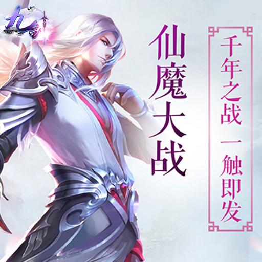 《九剑》大型多人在线动作角色扮演游戏介绍!