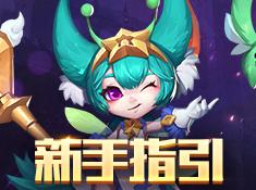 《塔塔帝国》新手引导