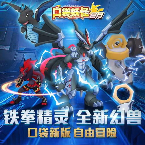 《口袋妖怪日月》铁拳版本1月15日 爆燃来袭!