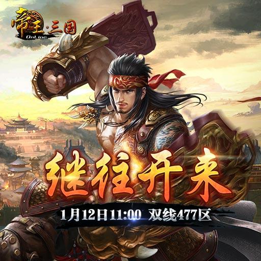 《帝王三国》双线477区1月12日开服活动