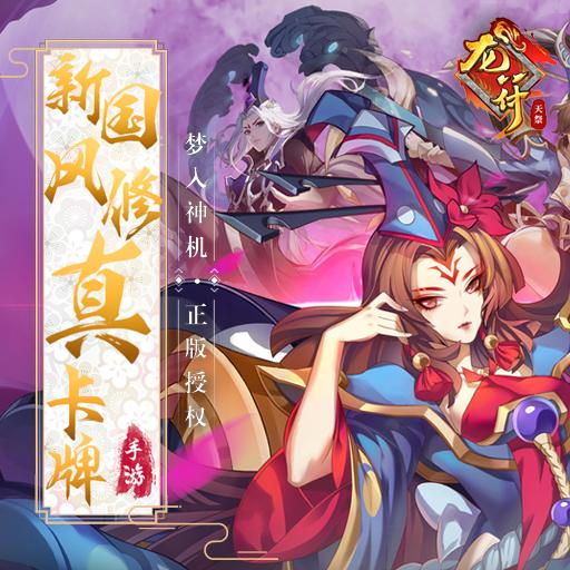 纵横网第一玄幻小说手游《龙符:天祭》即将开测!