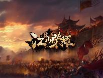 小局制三国手游《江山荣耀》1月17日不删档上线