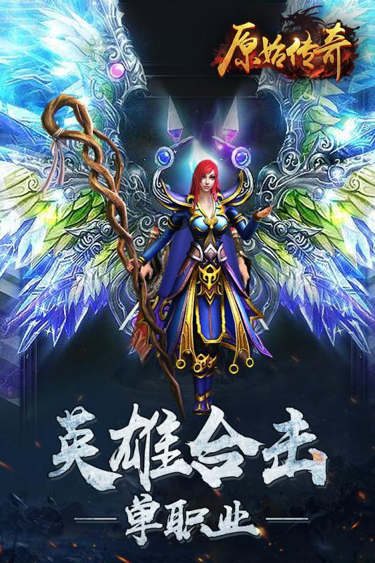 《王者传奇OL》抢先体验视频 史诗般的MMORPG手游来袭