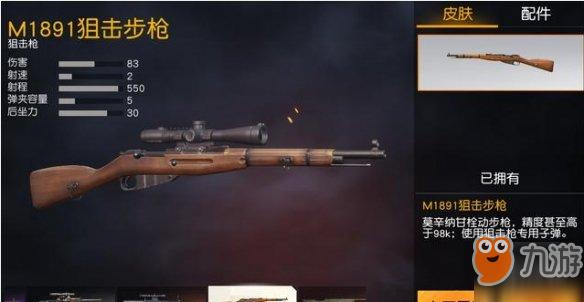 《荒野行动》M1891厉害吗 莫辛纳甘狙击步枪属性特点详细分析