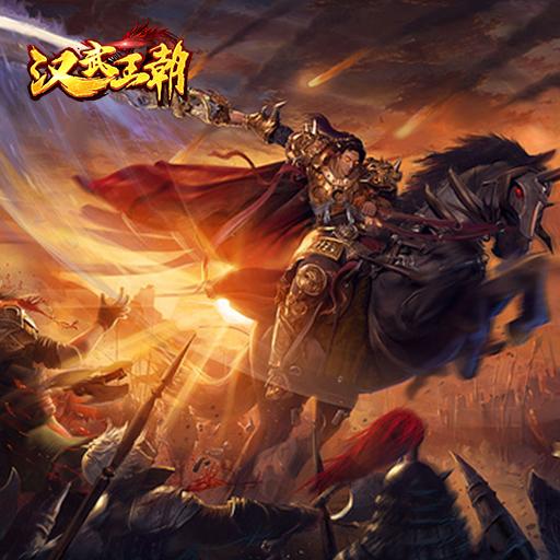 ARPG巨作 《汉武王朝》1月23日首发