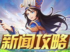 《吞食天地5》游戏视频大曝光!!