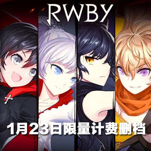《瑰雪黑阳-RWBY》1月23日限量测试开启