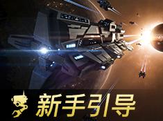 《末日远征》如何搭配战舰才能征服宇宙
