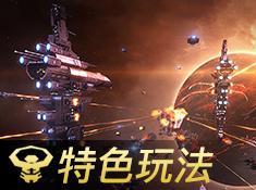 """《末日远征》--""""征服星域""""玩法介绍"""