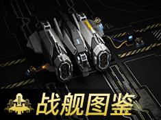 《末日远征》科技战舰介绍