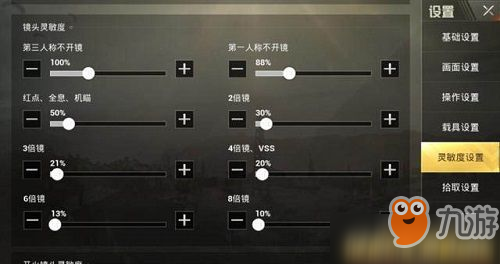 《刺激战场》灵敏度调多少最好 S5最新灵敏度设置表