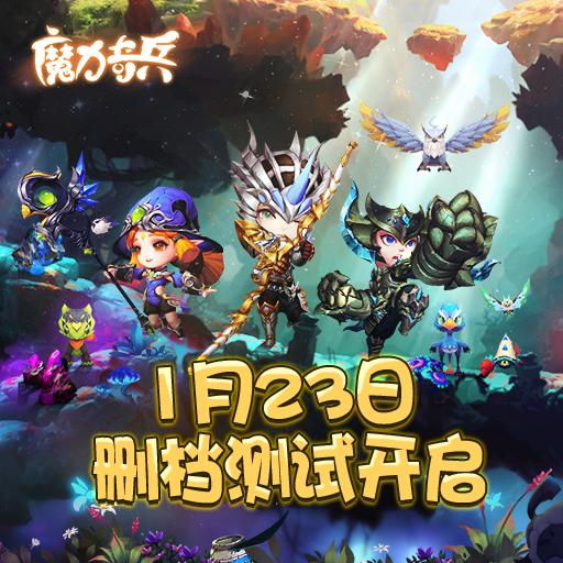 《魔力奇兵》1月23日全新测试开启 全新宠物坐骑轮番登场