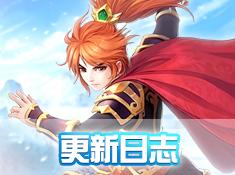 《水浒Q传》更新日志