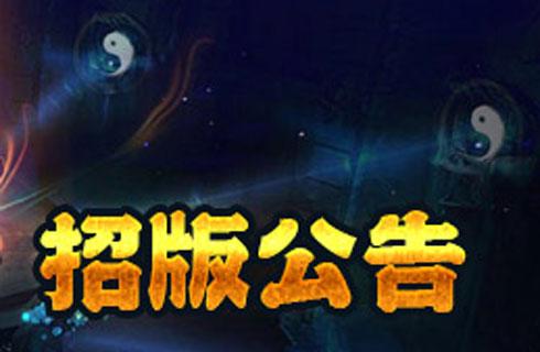 亚虎娱乐官网社区《想不想修真》招版公告