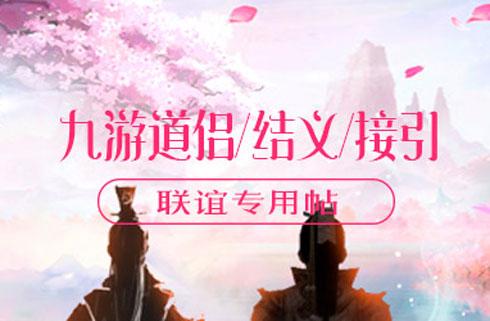 亚虎娱乐官网道侣/结义/接引联谊专用帖