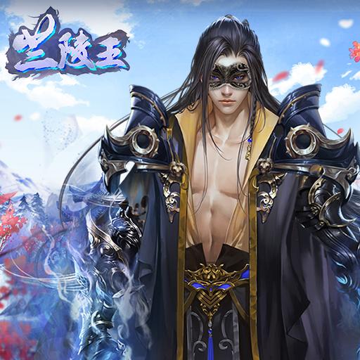 《兰陵王》之灵侍