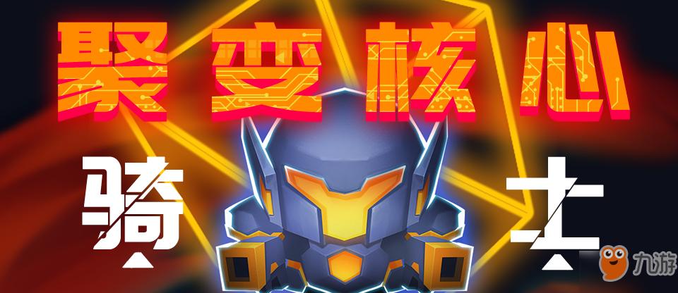 元气骑士2.0内容更新一览 2.0内容更新了哪些