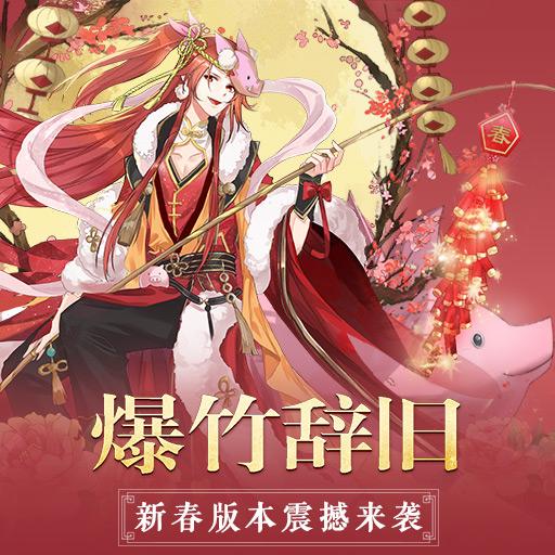 《重生之明月传说》新春时装贺猪年