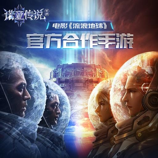 《诺亚传说》联手电影流浪地球 开启国产科幻年