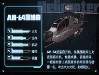 《巅峰坦克》阿帕奇上手视频攻略