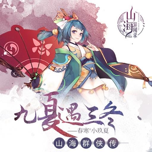《山海异闻录》群侠传:九夏遇三冬 春寒°小玖夏