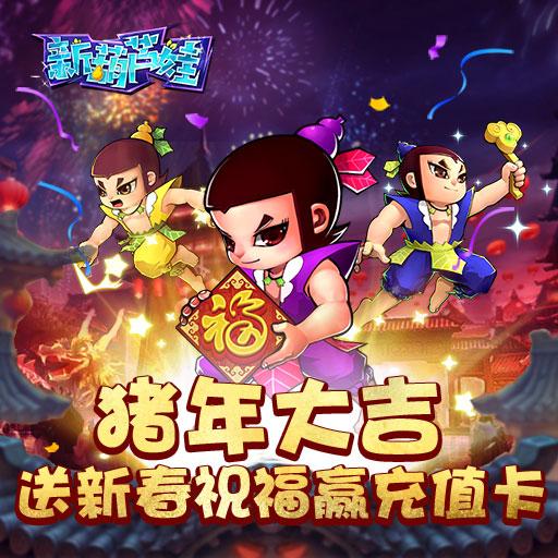 热闹迎春节 为《新葫芦娃》送新春祝福赢充值卡