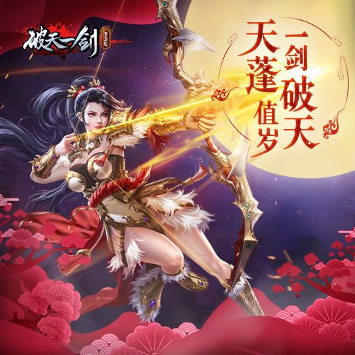 新年前瞻:《破天一剑》手游春节福利多重奏