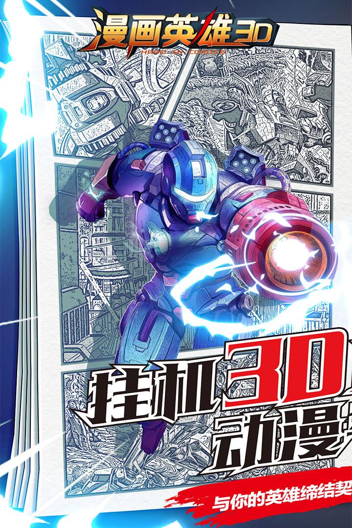 漫画英雄3D安卓版