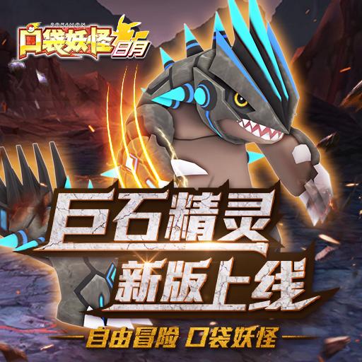 全新曝光《口袋妖怪日月》巨石玛狃拉 战力Max