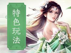 《我在江湖》游戏特色