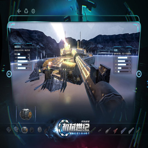 3D沙盒自由造战车 《机械世纪》1月23日上线!