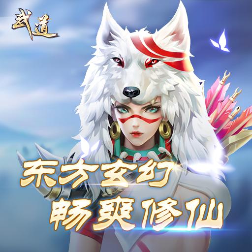 东方魔幻大作《武道》1月10日开服活动抢先了解