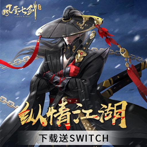 《风云七剑》2019开年大作 重新定义武侠江湖