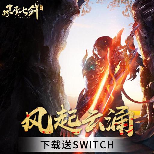 《风云七剑》御灵系统介绍