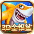3D金银鲨