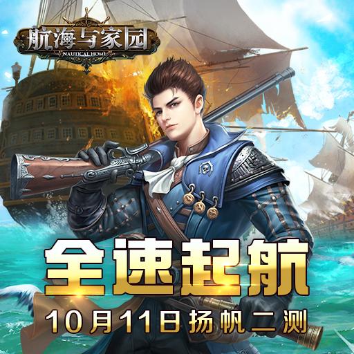 新征程荣耀起航《航海与家园》10月11日开测