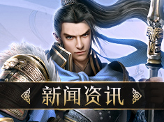《大秦帝國》新聞資訊