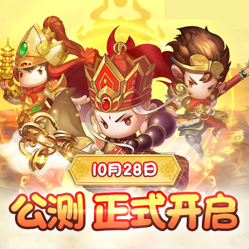 《亂逗花果山》10月28日公測正式開啟