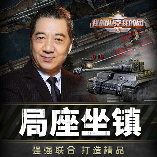 """""""局座""""擔任《我的坦克我的團》首席軍事戰略顧問"""