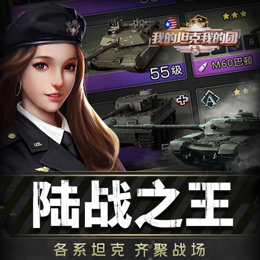 《我的坦克我的團》10月23日付費刪檔測試公告