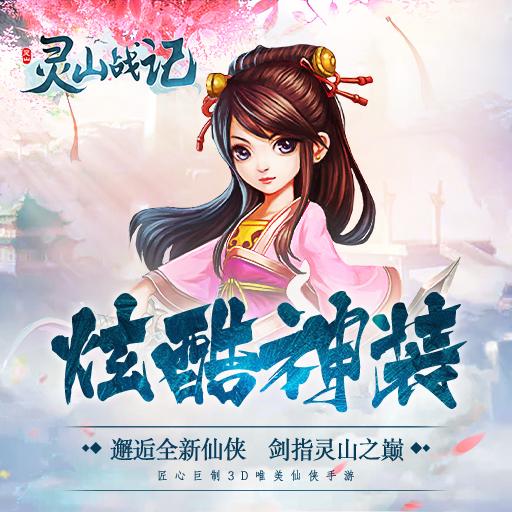 《灵山战记》11月5日开启删档内测!