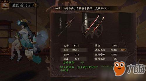 阴阳师源氏藏兵阁武器如何选择 源氏藏兵阁武器选择推荐