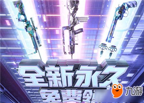《CF》2019万圣节永久免费领攻略 活动玩法介绍