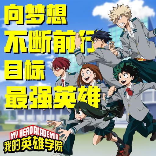《我的英雄学院:入学季》精美游戏宣传图曝光