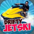 drifty jetski